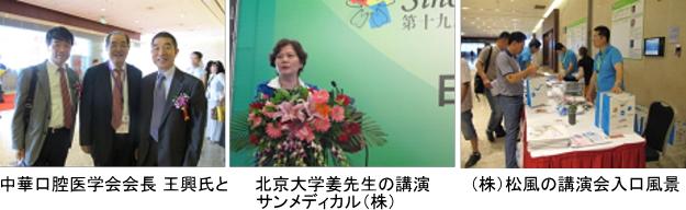 2014 シノデンタル(北京) アジアデンタルフォーラム学術講演会
