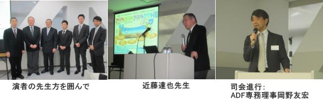 アジアデンタルフォーラム2014シンポジウム