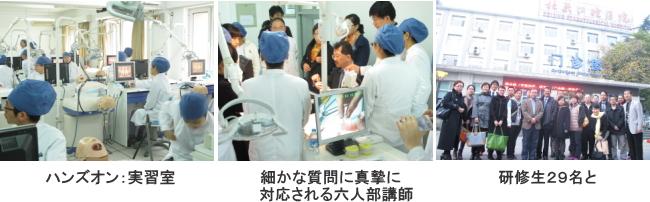 日中歯科臨床技術研修センター会議