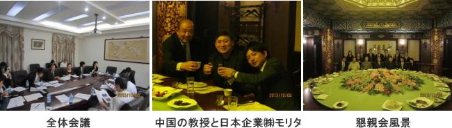 2013 シノデンタル(北京) アジアデンタルフォーラム学術講演会