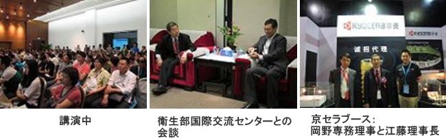2013 アジアデンタルフォーラム日中歯科医療交流会