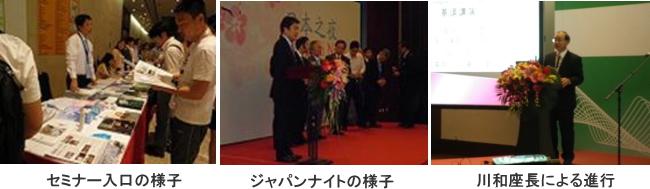 2012シノデンタル(北京) アジアデンタルフォーラム学術講演会・交流会