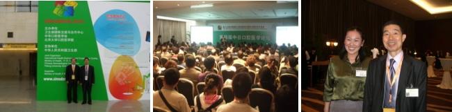 2010シノデンタル(北京) アジアデンタルフォーラム学術講演会
