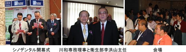 2008年シノデンタル(北京) アジアデンタルフォーラム学術講演会