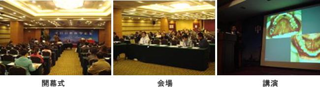 2007上海デンテク アジアデンタルフォーラム学術講演会