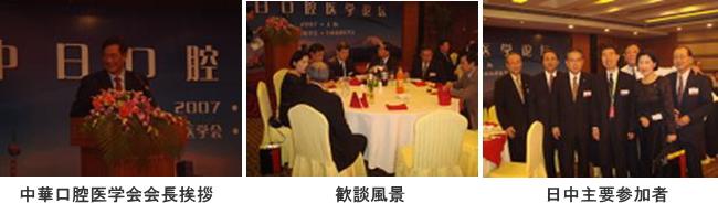 2007上海デンテク アジアデンタルフォーラム交流会