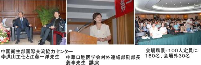 2006シノデンタル(北京) アジアデンタルフォーラム学術講演会