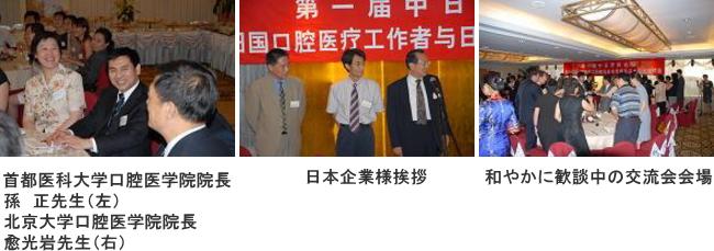 2006シノデンタル(北京) アジアデンタルフォーラム北京交流会