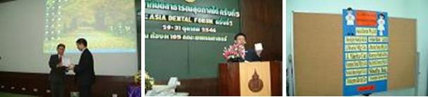 2003年 アジアデンタルフォーラム学術講演会