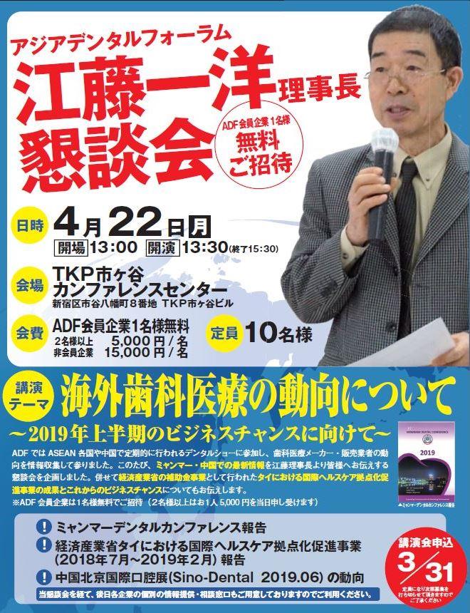 江藤一洋理事長懇談会